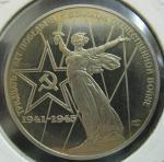 1 рубль. 30 лет Победы в войне 1941-1945, новодел, Proof