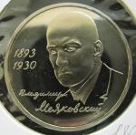 1 рубль 1993 год. 100 лет со дня рождения В.В. Маяковского, Proof