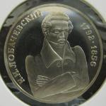 1 рубль 1992 год. 200 лет со дня рождения Н.И. Лобачевского, Proof