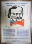 Первая совместная советско-американсая программа, афиша