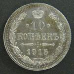 10 копеек 1915 год ВС