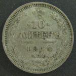 10 копеек 1914 год СПБ ВС