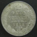 20 копеек 1914 год СПБ ВС