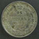15 копеек 1914 год СПБ ВС