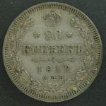 20 копеек 1913 год СПБ ВС