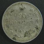 20 копеек 1915 год ВС