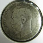 1 рубль 1896 год *