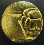 Медаль. V международный турнир по боксу. Ленинград-1974