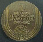 Медаль. 1 рабочая спартакиада профсоюзов 1988-1989