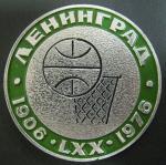 Медаль. Баскетбол. Ленинград 1906-1976
