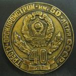 Медаль. 40 лет тресту ОРСКПРОМСТРОЙ им. 50-летия СССР