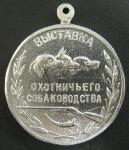 Медаль. Выставка охотничьего собаководства. РОСОХОТСОЮЗ. Большая серебрянная медаль 196.... г.