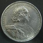 Медаль. Копия. Петр I. Франция