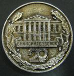Медаль. ВНИИСИНТЕЗБЕЛОК 20 лет. 1963-1983