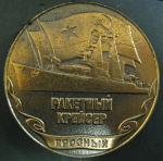Медаль. Севастополь 200 лет. 1783-1983. Ракетный крейсер Грозный