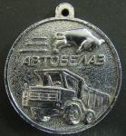 Медаль. Автобелаз. Автомобилестроение СССР 50 лет