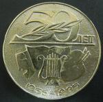 Медаль. Ленинград. Дворец культуры им. И. И. Газа 50 лет. 1935-1985