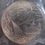 1 рубль 1977 год. 60 лет Октября! в банковской запайке