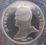 1 рубль 1990 год. Маршал СССР Г.К. Жуков, банковская запайка