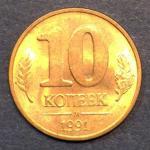 10 копеек  М 1991 г.