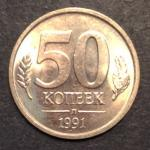 50 копеек Л 1991 г.