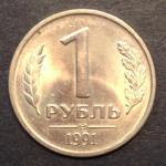 1 рубль ЛМД 1991 г.