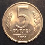 5 рублей ЛМД 1991 г.