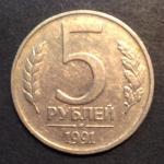 5 рублей ММД 1991 год .
