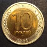 10 рублей ЛМД 1991 год. биметалл