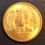 1 рубль Л 1992 г.