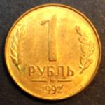 1 рубль М 1992 г.