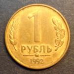1 рубль 1992 год. ММД