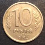 10 рублей 1992 год. ММД