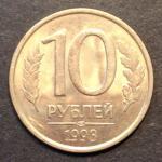 10 рублей 1993 год. ЛМД
