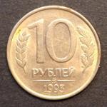 10 рублей 1993 год. ММД