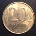 20 рублей 1992 год.  ММД