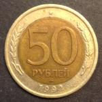 50 рублей 1992 год. ЛМД. биметалл