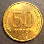 50 рублей 1993 г. ЛМД с гуртом