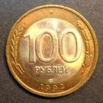 100 рублей 1992 год. ЛМД