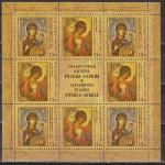 Россия 2010 год, Россия - Сербия, Искусство, лист. совместный выпуск