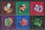 СССР 1963 год, Минералы, серия 6 марок