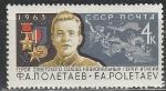 СССР 1963 г, Ф. Полетаев, 1 марка. герой Италии