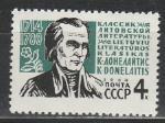 СССР 1964 год, К. Донелайтис, 1 марка
