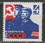 СССР 1964, Охрана Общественного Порядка, 1 марка