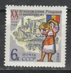 СССР 1964 год, 20 лет Освобождения Румынии, 1 марка