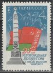 СССР 1964 год, 20 лет Освобождения Белоруссии от фашистов, 1 марка