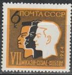СССР 1964 год, Антропологический Конгресс, 1 марка. Москва.
