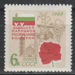 СССР 1964 год, 20 лет Болгарской Народной Республике, 1 марка