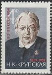 СССР 1964 год, Н. К. Крупская, 95 лет, 1 марка.