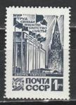 СССР 1964 год, Стандарт, Дворец Съезда, 1 марка